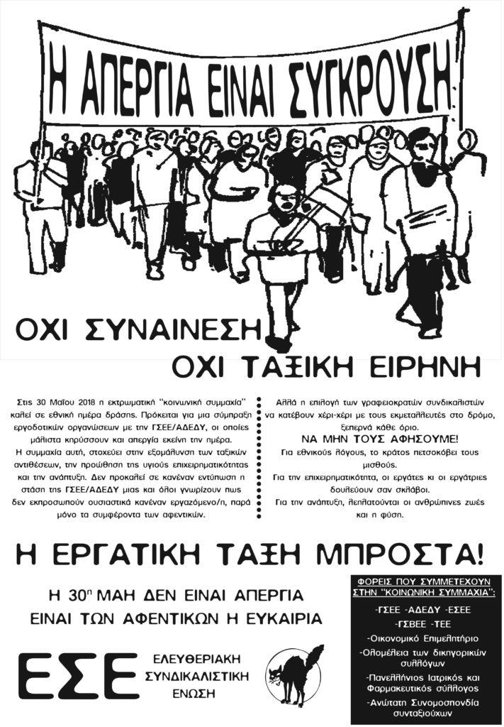 Image result for η απεργια ειναι συγκρουση
